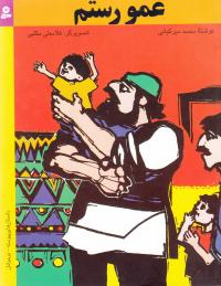 عمو رستم: چهارده داستان پیوسته برای نوجوانان