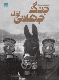 دانشنامه مصور جنگ جهانی اول