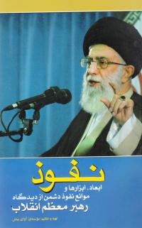 نفوذ؛ ابعاد، ابزارها و موانع نفوذ دشمن از دیدگاه رهبر معظم انقلاب