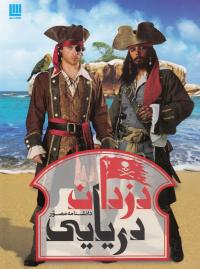 دانشنامه مصور دزدان دریایی