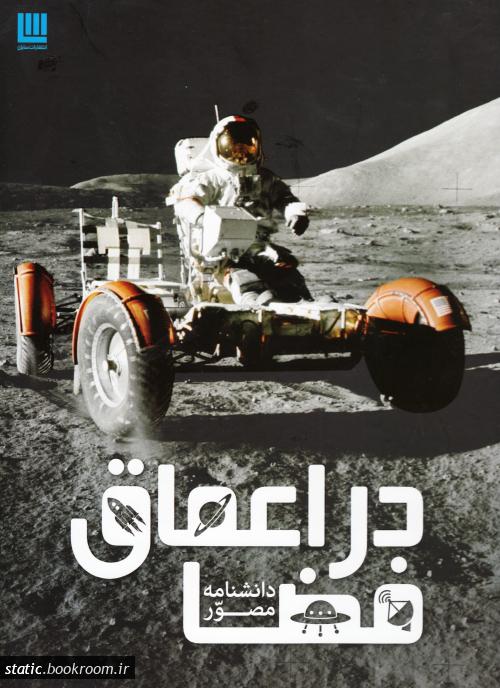 دانشنامه مصور در اعماق فضا