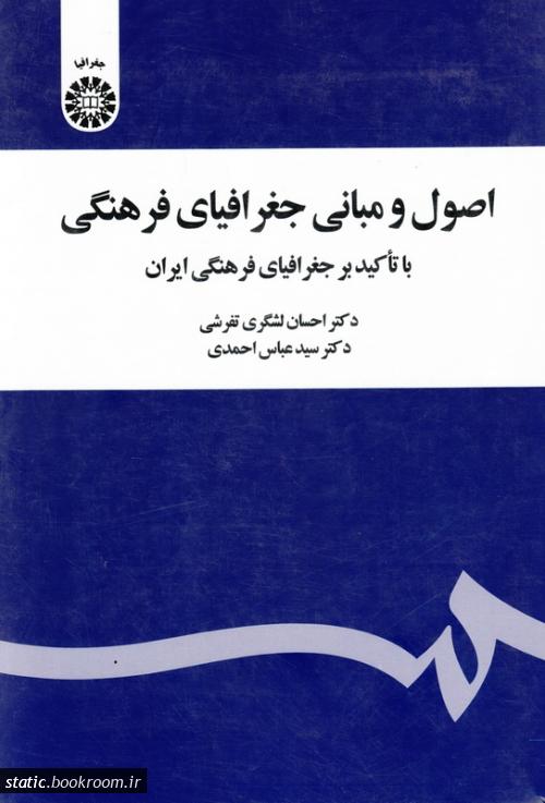 اصول و مبانی جغرافیای فرهنگی: با تأکید بر جغرافیای فرهنگی ایران