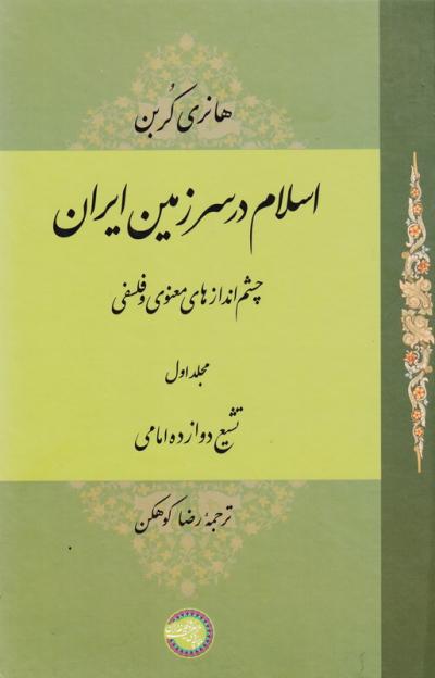 اسلام در سرزمین ایران (چشم اندازهای معنوی و فلسفی) - جلد اول: تشیع دوازده امامی