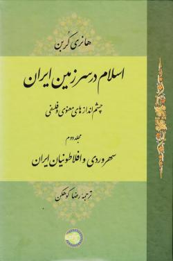 اسلام در سرزمین ایران (چشم اندازهای معنوی و فلسفی) - جلد دوم: سهروردی و افلاطونیان ایران