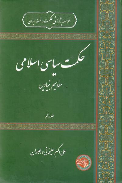 حکمت سیاسی اسلامی؛ مفاهیم بنیادین - جلد پنجم