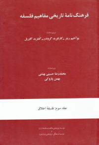 فرهنگ نامه تاریخی مفاهیم فلسفه - جلد سوم: فلسفه اخلاق