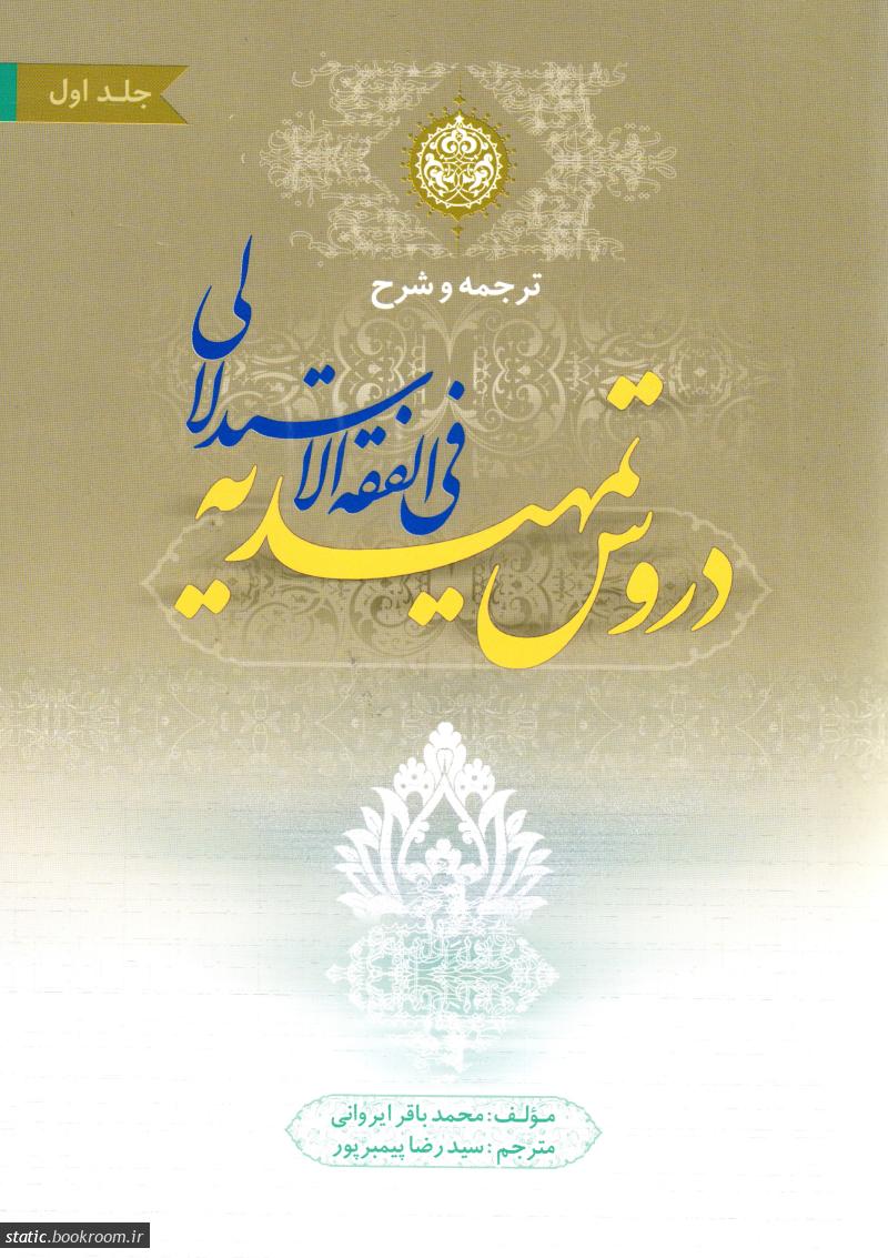 ترجمه و شرح دروس تمهیدیه فی الفقه الاستدلالی - جلد اول: عبادات