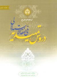 ترجمه و شرح دروس تمهیدیه فی الفقه الاستدلالی - جلد دوم: عقود (1)