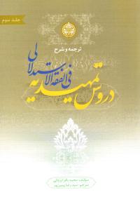 ترجمه و شرح دروس تمهیدیه فی الفقه الاستدلالی - جلد سوم: عقود (2) و الایقاعات