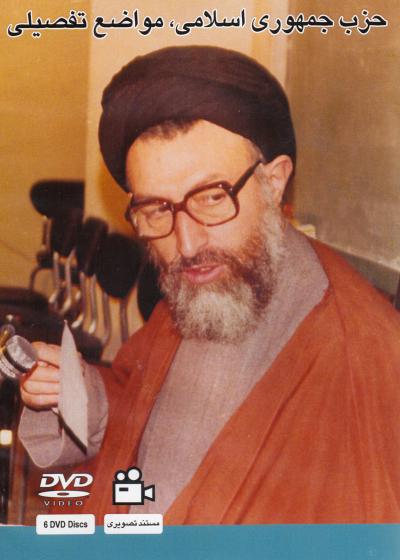 لوح فشرده مستند تصویری حزب جمهوری اسلامی، مواضع تفصیلی