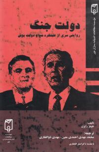 دولت جنگ؛ روایتی سری از عملکرد سیا و دولت بوش