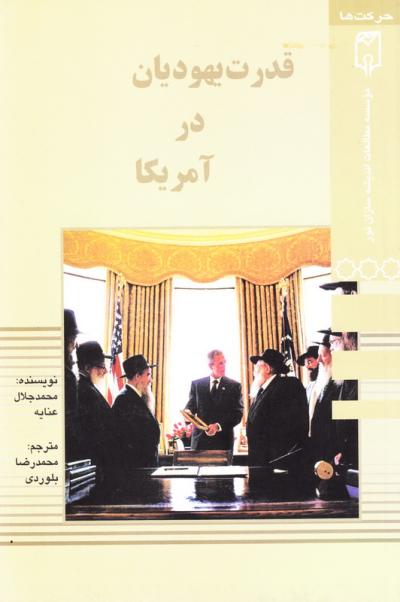 قدرت یهودیان در آمریکا