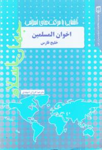 اخوان المسلمین در خلیج فارس