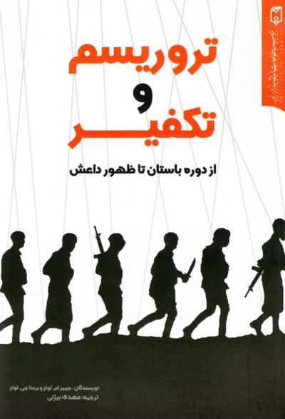 تروریسم و تکفیر، از دوره باستان تا ظهور داعش