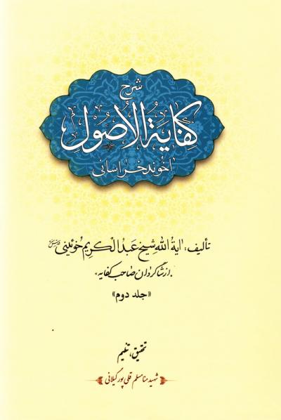 شرح کفایه الاصول آخوند خراسانی - جلد دوم
