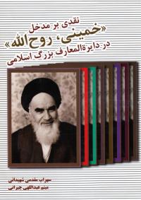 نقدی بر مدخل «خمینی، روح الله» در دایرة المعارف بزرگ اسلامی