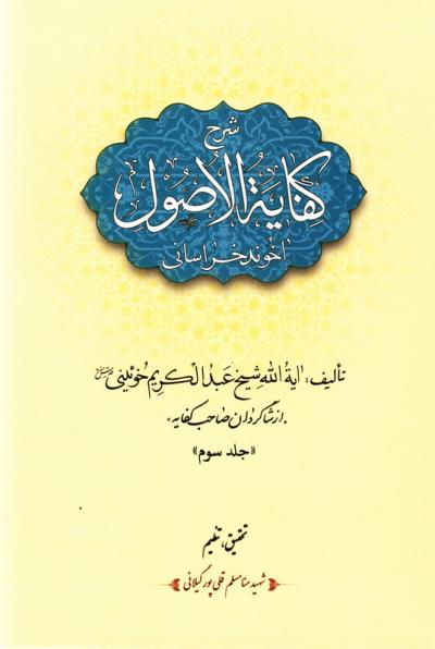 شرح کفایه الاصول آخوند خراسانی - جلد سوم