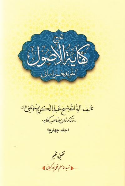 شرح کفایه الاصول آخوند خراسانی - جلد چهارم