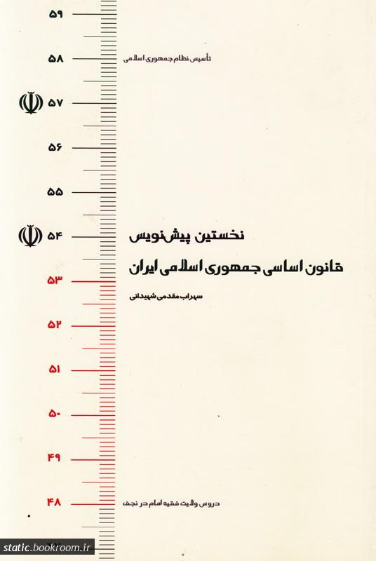 نخستین پیش نویس قانون اساسی جمهوری اسلامی ایران