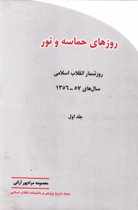 روزهای حماسه و نور (روز شمار انقلاب اسلامی سال های 1356-57) - جلد اول