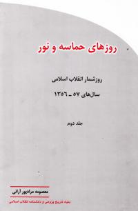 روزهای حماسه و نور (روز شمار انقلاب اسلامی سال های 1356-57) - جلد دوم
