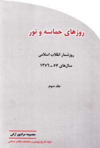 روزهای حماسه و نور (روز شمار انقلاب اسلامی سال های 1356-57) - جلد سوم