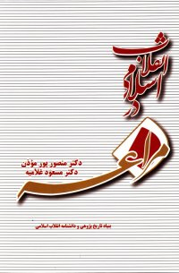 انقلاب اسلامی در مراغه