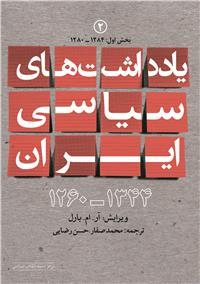 یادداشت های سیاسی ایران (1344-1260) - جلد دوم (1280-1284): بخش اول
