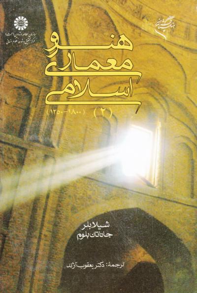 هنر و معماری اسلامی - جلد دوم: 1800-1250