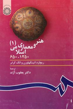 هنر و معماری اسلامی - جلد اول: 1250-650