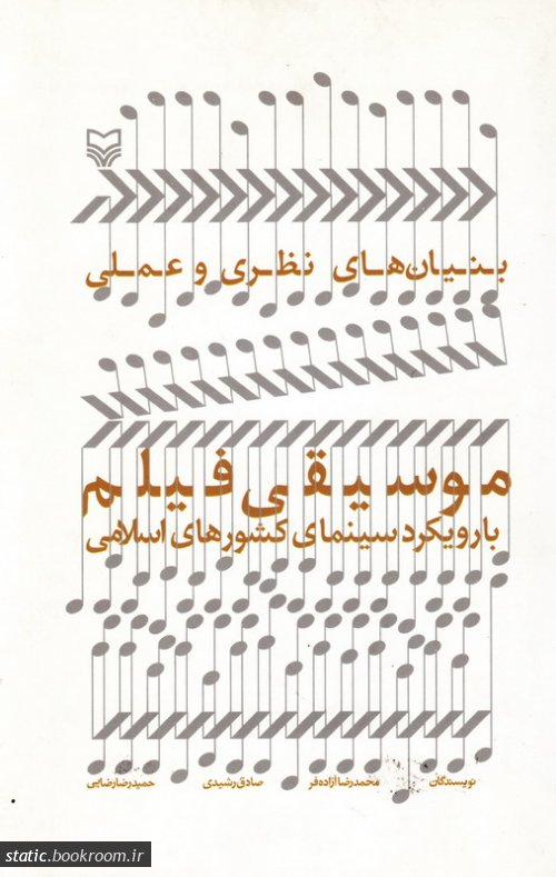 بنیان های نظری و عملی موسیقی فیلم با رویکرد سینمای کشورهای اسلامی
