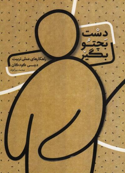 دست بچتو بگیر: راهکارهای عملی تربیت دینی کودکان
