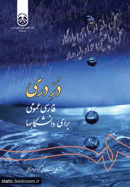 درّ دری: فارسی عمومی برای دانشگاه ها