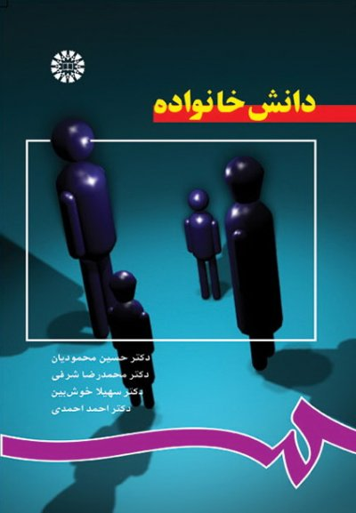 دانش خانواده