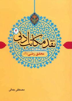 نقد مکاتب ادبی 4: محقق رضی (ره)