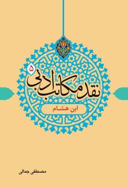 نقد مکاتب ادبی 5: ابن هشام