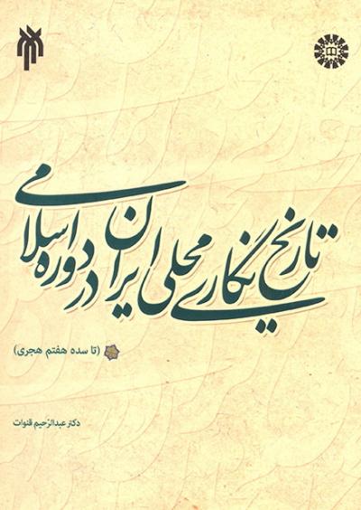 تاریخ نگاری محلی ایران در دوره اسلامی (تا سده هفتم هجری)