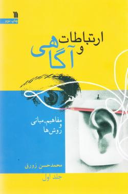 ارتباطات و آگاهی - جلد اول: مفاهیم، مبانی و روشها