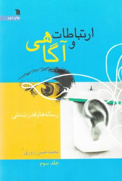 ارتباطات و آگاهی - جلد سوم: رسانه ها و قدرت ملی