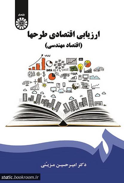 ارزیابی اقتصادی طرحها ( اقتصاد مهندسی )
