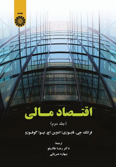 اقتصاد مالی - جلد دوم