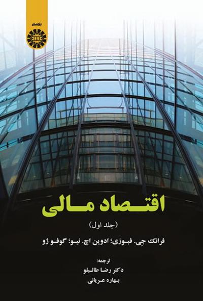 اقتصاد مالی - جلد اول