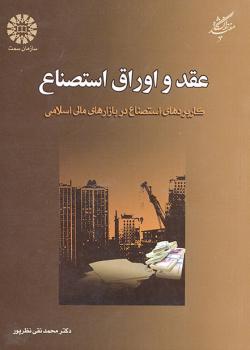 عقد و اوراق استصناع: کاربردهای استصناع در بازارهای مالی اسلامی