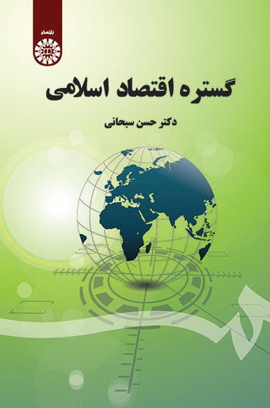 گستره اقتصاد اسلامی