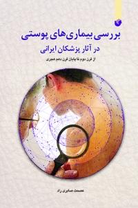 بررسی بیماری های پوستی در آثار پزشکان ایرانی: از قرن دوم تا پایان قرن دهم هجری
