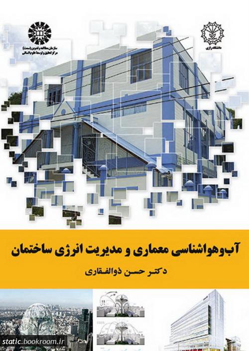 آب و هواشناسی معماری و مدیریت انرژی ساختمان