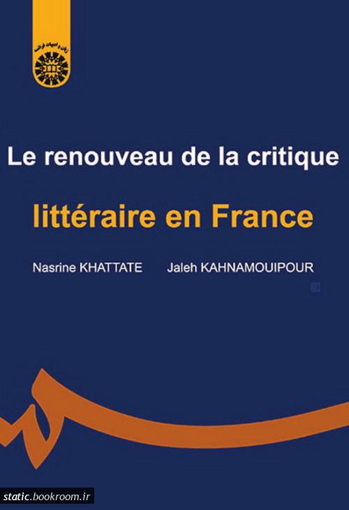آخرین جریان های نقد ادبی در فرانسه