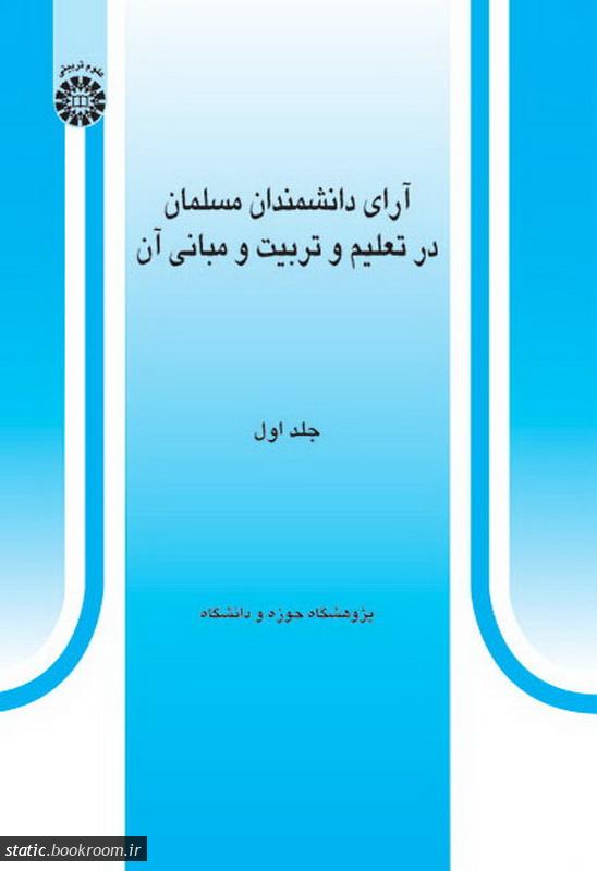 آرای دانشمندان مسلمان در تعلیم و تربیت و مبانی آن - جلد اول