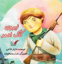نیروی کاک احمد