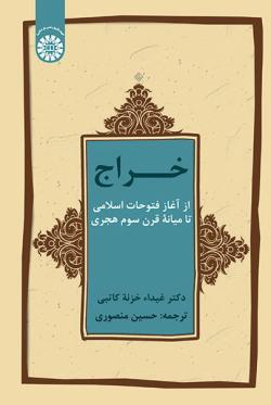 خراج: از آغاز فتوحات اسلامی تا میانه قرن سوم هجری
